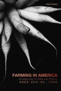 美國農場 - 我的第一桶金