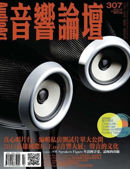 Audio Art 音響論壇 04月號/2014 第307期