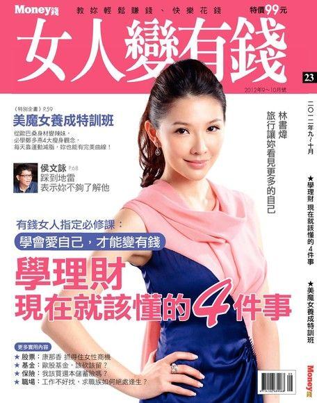 女人變有錢雙月刊 09-10月號/2012 第23期