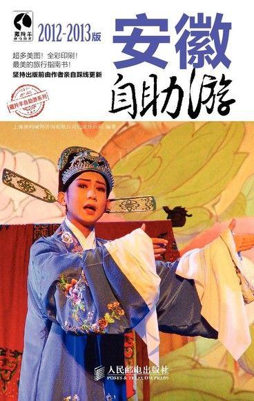 藏羚羊旅行指南——安徽自助游