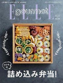 ELLE gourmet No.05 【日文版】
