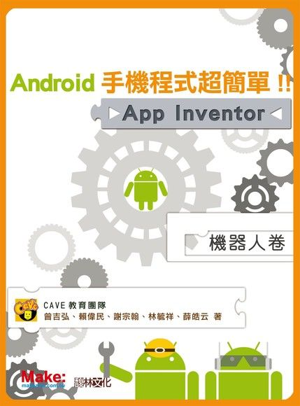 Android手機程式超簡單!! App Inventor [機器人卷]