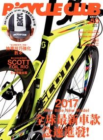 BiCYCLE CLUB 單車俱樂部 Vol.50