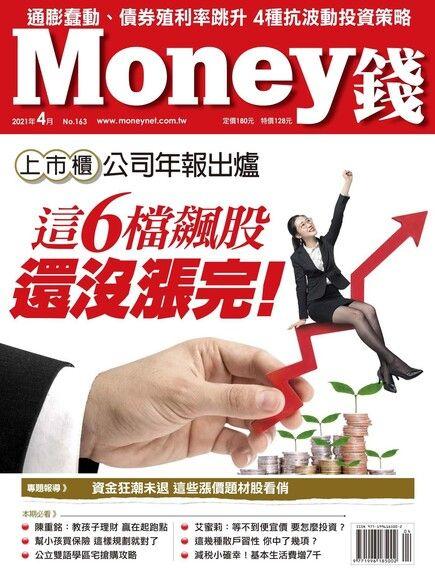 Money錢 04月號/2021 第163期