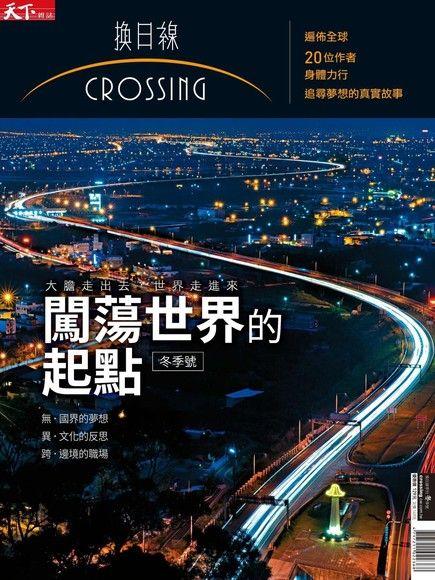 天下雜誌《Crossing換日線》 冬季號/ 2017