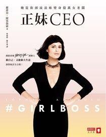 正妹CEO