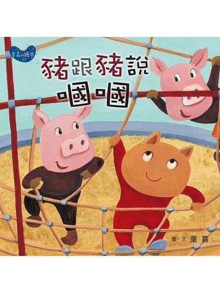 豬跟豬說嘓嘓(小胖貓的星期六)