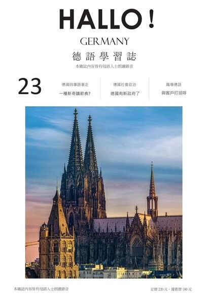 HALLO!Germany德語學習誌 03月號/2020 第23期