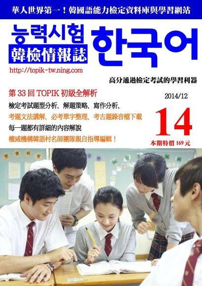韓檢情報誌 12月號/2014 第14期