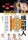 成功男人:發掘天賦潛能,打造自我魅力