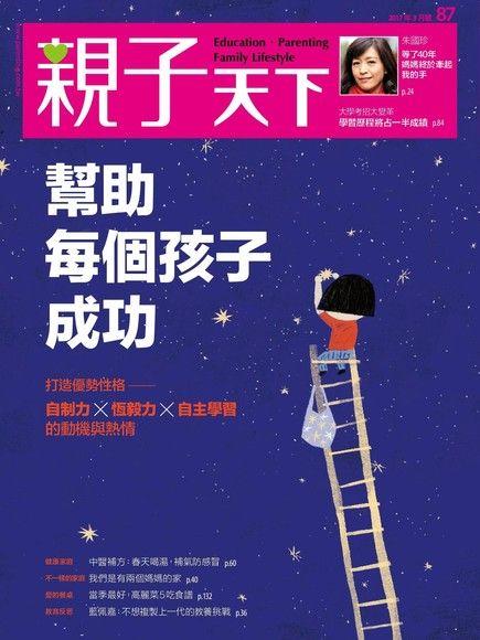 親子天下雜誌 03月號/2017 第87期