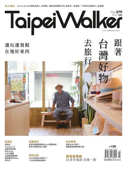 Taipei Walker Vol.279 2020年7月號