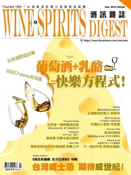 酒訊Wine & Spirits Digest 02月號/2013 第80期