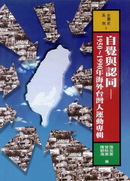 自覺與認同--1950~1990海外台灣人運動專輯