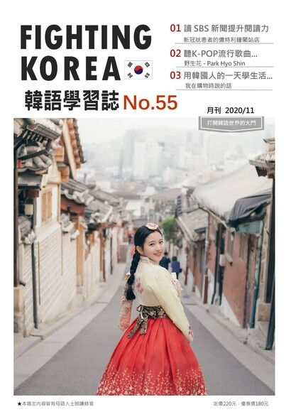 Fighting!KOREA韓語學習誌雙月刊 11月號/2020 第55期