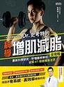 一分鐘健瘦身教室(2)Dr.史考特的科學增肌減脂全攻略