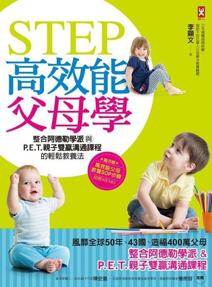 STEP高效能父母學[暢銷修訂版]
