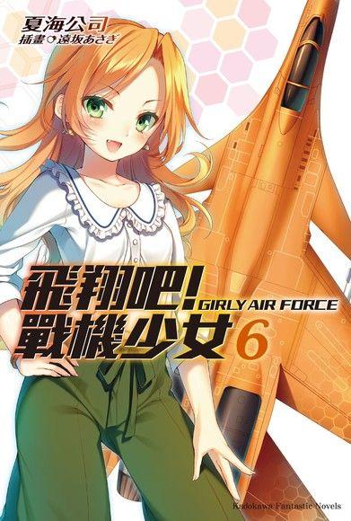飛翔吧!戰機少女 (6)