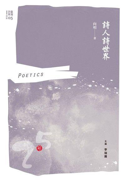 詩人詩世界