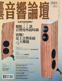 .Audio Art 音響論壇 04月號/2021 第391期