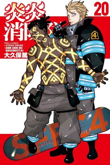 炎炎消防隊 (20)