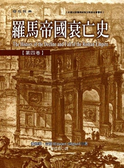 羅馬帝國衰亡史【第四卷】