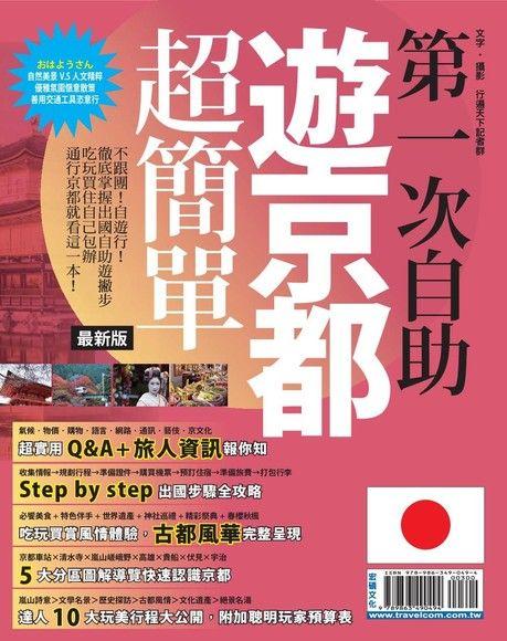 第一次自助遊京都超簡單 '15-'16