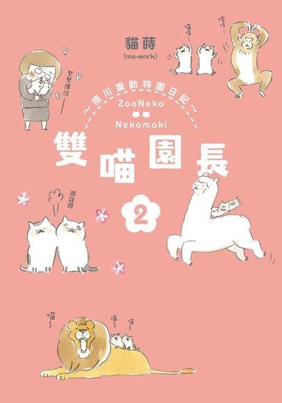 雙喵園長:德川東動物園日記(2)