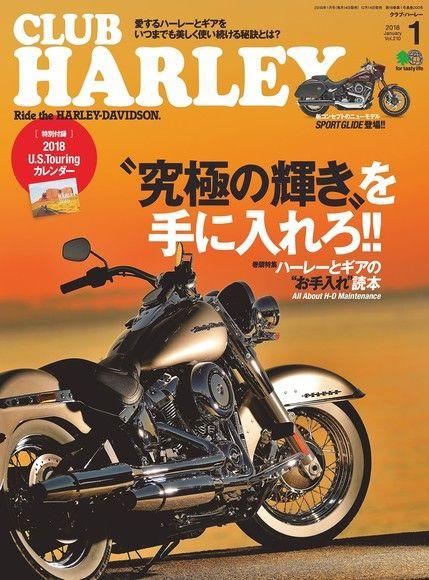 CLUB HARLEY 2018年1月號 Vol.210 【日文版】
