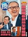鏡週刊 第173期 2020/01/22