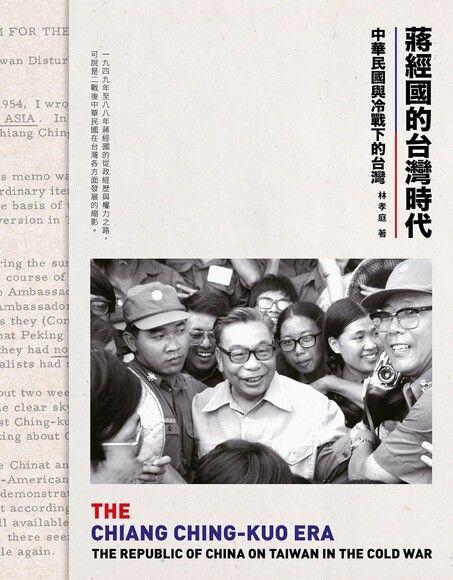 蔣經國的台灣時代