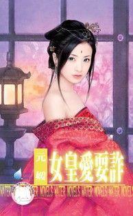 女皇愛耍詐【大四喜之四】(限)
