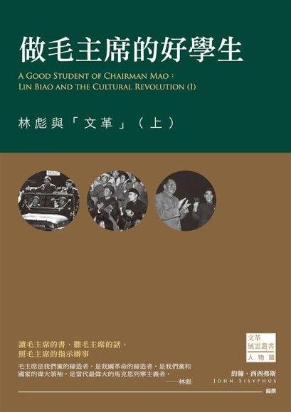 做毛主席的好學生:林彪與「文革」(上)