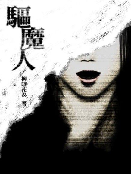 驅魔人(卷四)