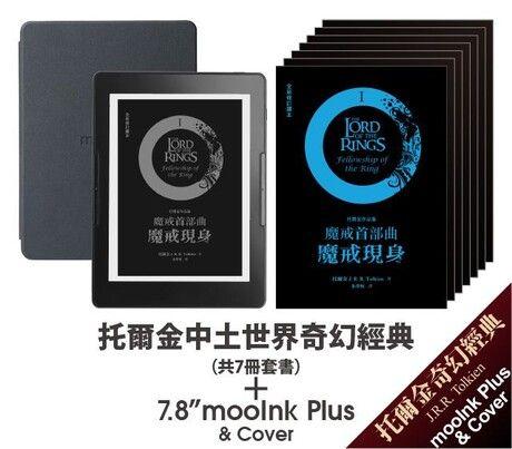 mooInk Plus + 保護殼 +《托爾金中土世界奇幻經典套書(七冊)》套組