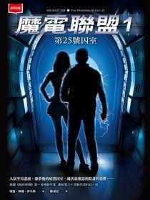 魔電聯盟1:第25號囚室