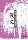 第十五屆臺北文學獎得獎作品集:散文