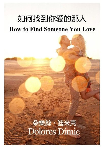 如何找到你愛的那人