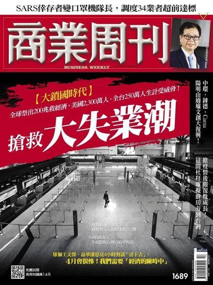 商業周刊 第1689期 2020/03/25