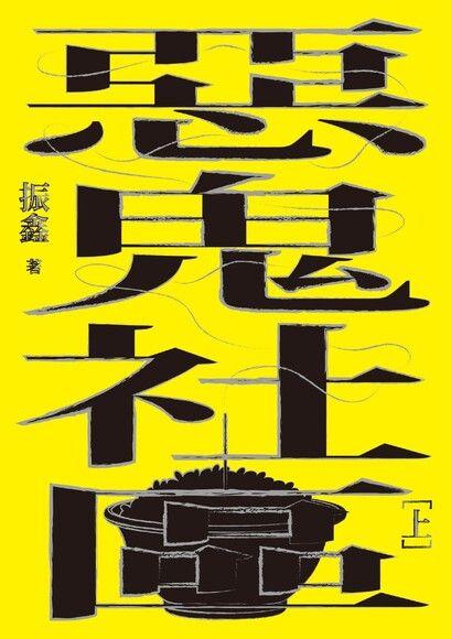惡鬼社區(上冊)【全新復刻版】