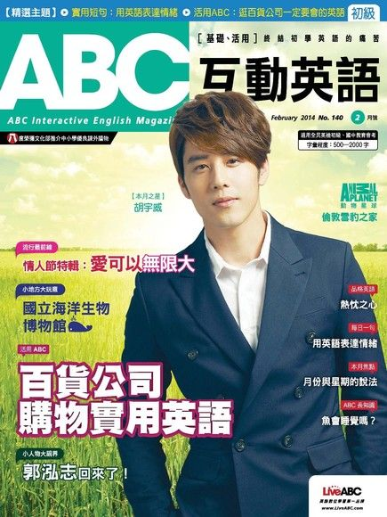 ABC互動英語 02月號/2014 第140期