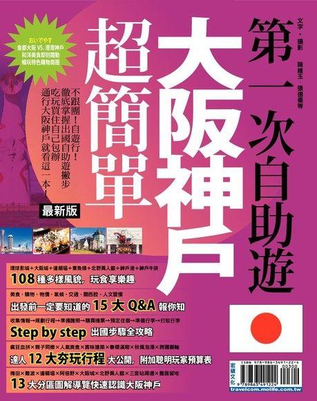 第一次自助遊大阪神戶超簡單16'-17'