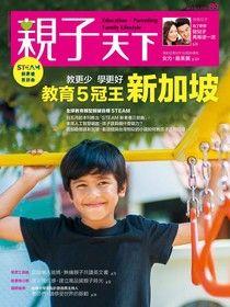 親子天下雜誌 05月號/2017 第89期