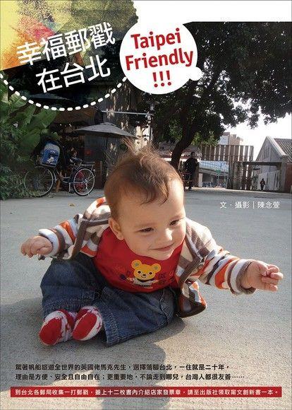 幸福郵戳在台北