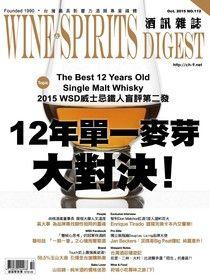 酒訊Wine & Spirits Digest 10月號/2015 第112期