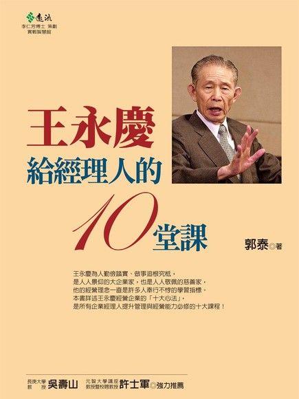 王永慶給經理人的10堂課(軟精)