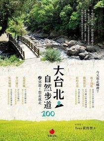 大台北自然步道100 (2):郊遊!想走就走