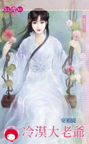 冷漠大老爺【還魂之三】(限)