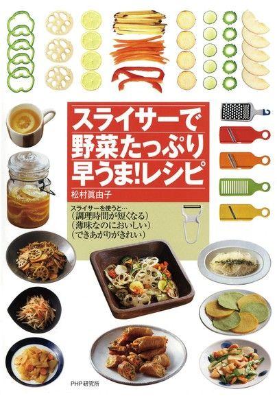 用切片器做出蔬果多多的好吃菜餚