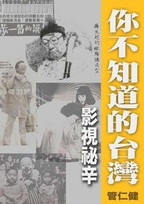 你不知道的台灣:影視祕辛